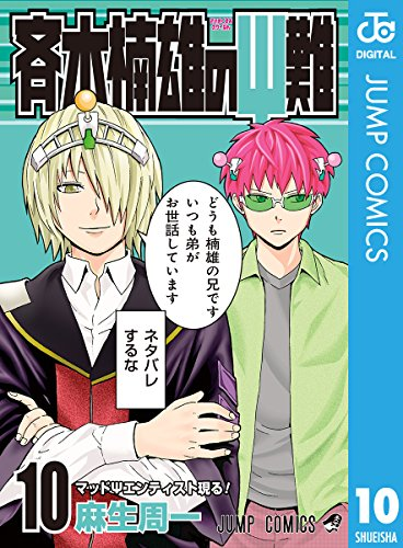 斉木楠雄のΨ難 10 (ジャンプコミックスDIGITAL)