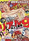 ヤングジャンプ 2009年 12/10号 [雑誌]