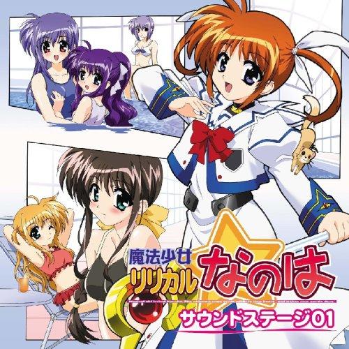 Magical Girl Lyrical Nanoha: Sound Stage 01