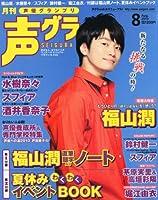 声優グランプリ 2010年 08月号 [雑誌]