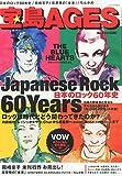 宝島AGES No.2 2015年 05 月号 [雑誌]: 宝島 増刊