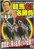杉本清の競馬G1名勝負BEST10 春競馬編 (バンブー・コミックス)