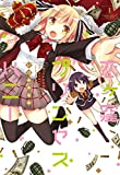 恋ヶ窪プリンセスハニー 1 (バンブーコミックス WINセレクション)