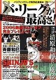 パ・リーグが最高さ!―パシフィックリーグ熱烈応援読本 (TOEN MOOK (NO.43))