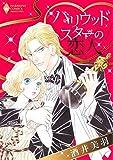 ハリウッドスターの恋人 (エメラルドコミックス ハーモニィコミックス)