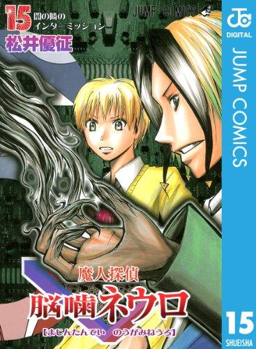 魔人探偵脳噛ネウロ モノクロ版 15 (ジャンプコミックスDIGITAL)