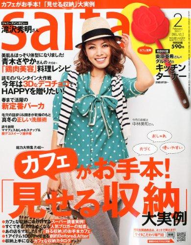 saita (サイタ) 2011年 02月号 [雑誌]