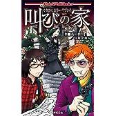 サタスペ ホラー・リプレイ 叫びの家 (Role & Roll Books)