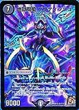 DMR09-S5 地獄魔槍 ブリティッシュ (スーパーレア) 【 デュエマ エピソード3 拡張パック第1弾 レイジVSゴッド 収録 (未使用美品) デュエルマスターズ カード 】