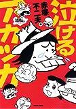 泣けるアカツカ (トクマコミックス)