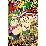爆走兄弟レッツ&ゴー!!Max 第6巻 (てんとう虫コミックス)