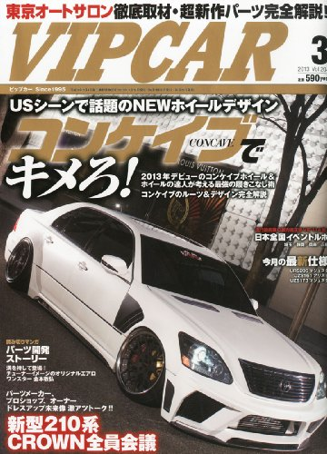 VIP CAR (ビップ カー) 2013年 03月号 [雑誌]