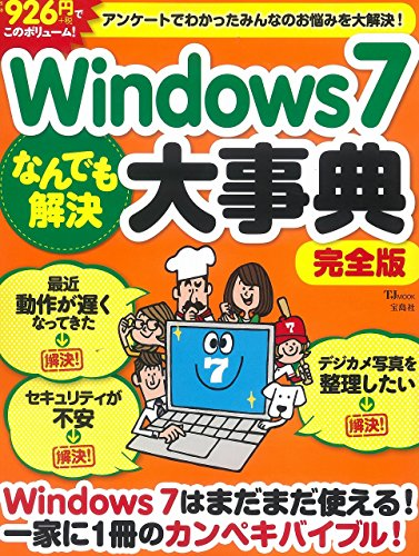 Windows7 �ʤ�Ǥ������ŵ ������ (TJMOOK)