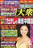 週刊大衆 2014年 6/9号 [雑誌]