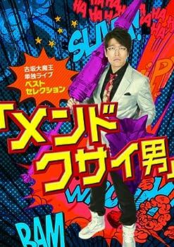 古坂大魔王 単独ライブ ベストセレクション 【メンドクサイ男】 [DVD]