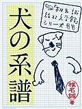 犬の系譜 「椎名誠 旅する文学館」シリーズ