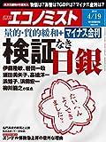 週刊エコノミスト 2016年04月19日号 [雑誌]