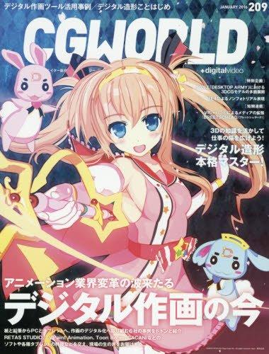CGWORLD (シージーワールド) 2016年 01月号 vol.209 (特集:デジタル作画の今、デジタル造形 本格マスター!)