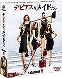デビアスなメイドたち シーズン1 コンパクト BOX [DVD] -