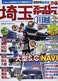 埼玉スーパーカタログ 2009 (ぴあMOOK)