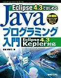Eclipse 4.3ではじめるJavaプログラミング入門―Eclipse 4.3 Kepler対応