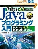 Eclipse 4.3�ł͂��߂�Java�v���O���~���O���\Eclipse 4.3 Kepler�Ή�