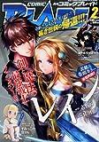 月刊 COMIC BLADE (コミックブレイド) 2014年 02月号 [雑誌]