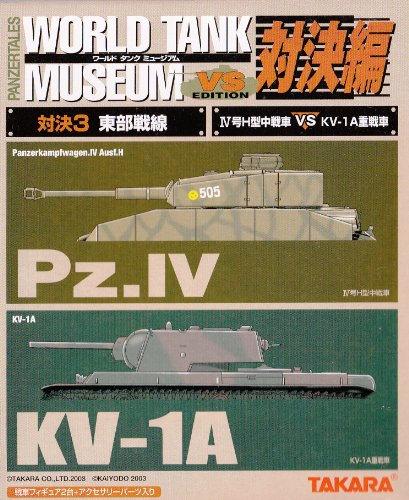 東部戦線 IV号H型中戦車(ドイツ第12戦車師団 505号車)vsKV-1A重戦車