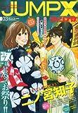 ジャンプ改 VOL3 2011年 10/1号 [雑誌]