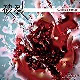 NHK 土曜ドラマ「破裂」 オリジナル・サウンドトラック