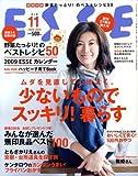 ESSE (エッセ) 2008年 11月号 [雑誌]