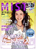 MISTY (ミスティ) 2011年 06月号 [雑誌]