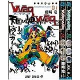 WaqWaq-ワークワーク- 未完結セット(少年ジャンプコミックス)