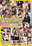 家出女子校生 4時間BEST [DVD]