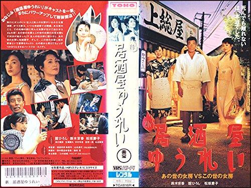 新・居酒屋ゆうれい[VHS](1996)◆舘ひろし/鈴木京香/松坂慶子