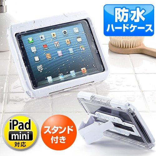 サンワダイレクト iPad mini防水ハードケース iPad mini ケース 防水ケース スタンド機能 ストラップ付 ホワイト 200-PDA109W