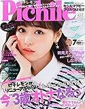 ピチレモン 2015年 07 月号 [雑誌]