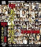 101人の美少女援交 2枚組8時間 [DVD]