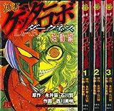 偽書ゲッターロボ ダークネス コミック 0-3巻セット (ジェッツコミックス)