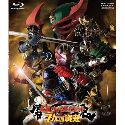 劇場版 仮面ライダー響鬼と7人の戦鬼 [Blu-ray]