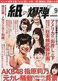 月刊 紙の爆弾 2012年 09月号 [雑誌]