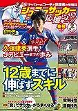 ジュニアサッカーを応援しよう 2017年 1月号 (DVD付)