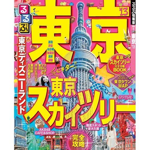 るるぶ東京'13 (国内シリーズ)