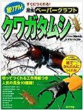 超リアル!クワガタムシ―切ってつくれる工作用紙つき、人気の昆虫10種類! (すぐにつくれる!昆虫ペーパークラフト)