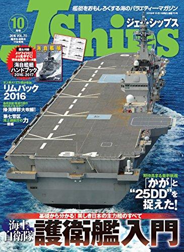 J Ships (ジェイ・シップス) 2016年10月号