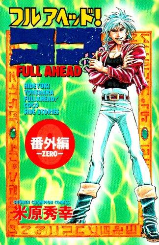 フルアヘッドココ 番外編 少年チャンピオン・コミックス