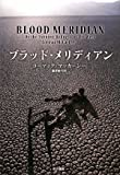 Image of Blood Meridian: Or the Evening Redness in the West (Japanese Edition)