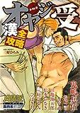 肉体派 VOL.11 オヤジ受漢全攻略 (アクアコミックス)