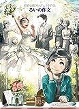 るいの作文: アルカーサル迎賓館川越結婚応援プロジェクト作品