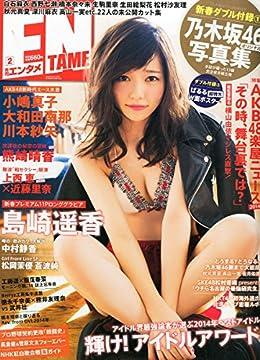 ENTAME (エンタメ) 2015年 02月号 [雑誌] (特別付録【乃木坂46 オリジナル写真集】)
